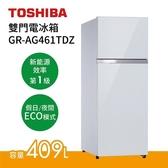 (基本安裝+24期0利率) TOSHIBA 日本東芝 409公升 雙門電冰箱 GR-AG461TDZ-ZW