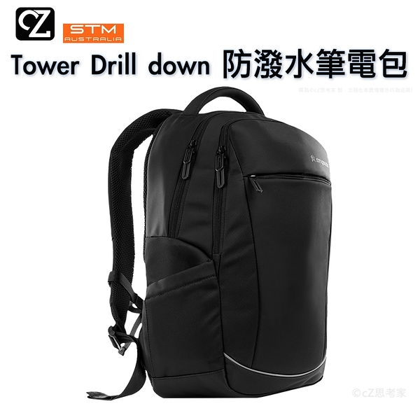 STM Tower Drill down 防潑水筆電專用後背包 雙肩背包 雙肩包 後背背包 電腦包 筆電包 思考家