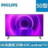 PHILIPS 飛利浦 50吋 4K android 聯網液晶顯示器+視訊盒 50PUH8225