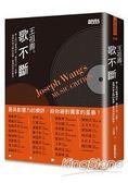 王祖壽。歌不斷:華人流行樂壇30年最有力的一枝筆!直探未曾公開的星事,重溫熟悉的