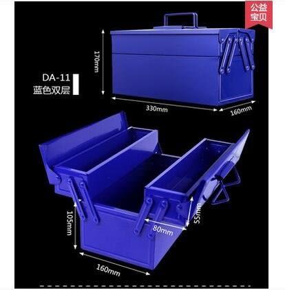 綠林折疊工具箱鐵 多功能鐵皮箱金屬手提箱 大號中號收納箱五金盒(藍色2層DA-11)