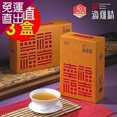 預購 勤億 85折↘幸福滴雞精 20包X3盒【免運直出】