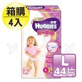 好奇 Huggies 好動褲(女寶寶專用) L44片x4包