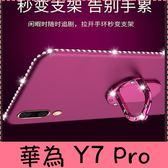【萌萌噠】華為 HUAWEI Y7 Pro (2019) 奢華鑽石女神款 鑲鑽全包邊框軟殼 鑲鑽支架 手機殼 手機套