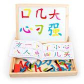 3-6歲幼兒園兒童磁性拼字王筆畫拼拼樂漢字雙面拼圖畫板益智玩具 美好生活居家館