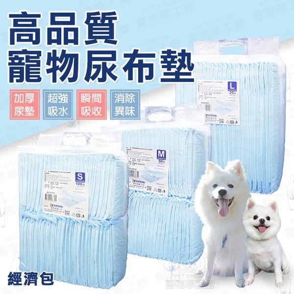 高品質寵物尿布墊