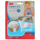 【奇奇文具】3M 9901 兒童安全護角-灰色