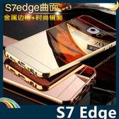 三星 Galaxy S7 Edge 電鍍邊框+PC鏡面背板 類金屬質感 前後卡扣式組合款 保護套 手機套 手機殼