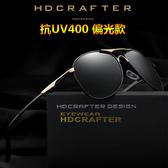 【美國熊】雷朋風格 質感金屬框 贈皮套 偏光款太陽眼鏡 墨鏡 哈雷重機 運動眼鏡 行車安全 [E-011]