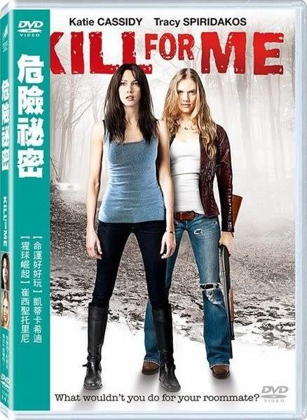 危險秘密 DVD Kill for Me(購潮8)