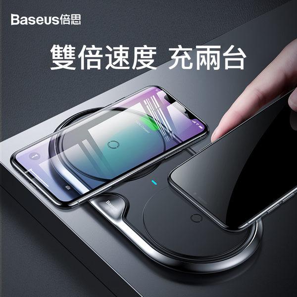 Baseus倍思 鋅合金雙座無線充電器 雙手機充電 手機快充 10W 充 Qi充電盤 鋅合金充電座