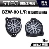 【STEG】BENZ專用 8吋腳踏板低音喇叭BZW-80 L/R(左右各一支)*適用C系W205、GLC、E系W213、S系W222