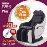 【結帳折3千.買就送IRIS除塵蟎機】⦿超贈點五倍送⦿tokuyo Mini玩美按摩椅小沙發(迷咖) PLUS TC-292