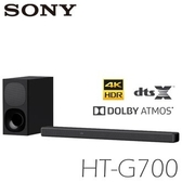 (新上市/24期0利率) SONY HT-G700 家庭劇院  無線低音 ATMOS 3.1CH 公司貨 免運