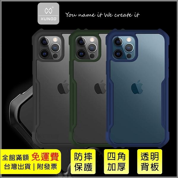 【防撞甲蟲殼】訊迪四邊加厚款 適用 iPhone12 ProMax mini 手機殼 防摔 防撞 保護殼 透明背板
