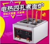 關東煮 魅廚 電熱四頭煮面爐煮面條機麻辣燙串串香機器多功能小吃設備『男人範』