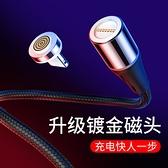 磁吸數據線 磁吸數據線強磁力充電線器磁鐵吸頭5A超級快充蘋果11安卓type-c三合一閃充oppo磁性 米家