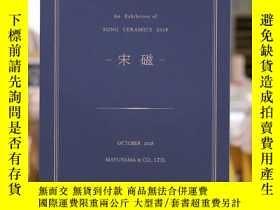 二手書博民逛書店宋磁2018An罕見Exhibition of SONG CER