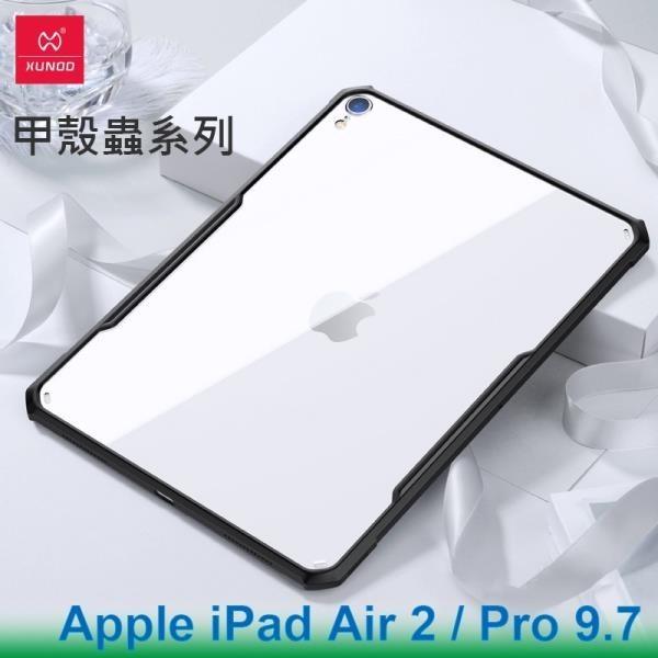 【南紡購物中心】XUNDD 訊迪 Apple iPad Air 2 / Pro 9.7 甲殼蟲系列耐衝擊平板保護套 保護殼 透明背蓋
