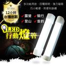 【現貨12H出貨】磁鐵可吸附!LED行動...