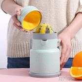 榨汁機 橙汁簡易榨汁機杯子家用便攜手動迷你學生宿舍擠水果原汁機小型語 第六空間 MKS