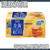 滿額免運 含稅開發票 【好市多專業代購】健康時刻金黃起司餅乾 28.5公克X45包
