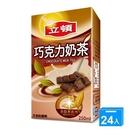 立頓巧克力奶茶250ml*24入/箱【愛...