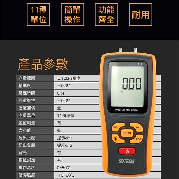 數顯差壓計 壓力表 風壓表 數字差壓儀 燃氣壓力檢測儀 數位式微壓計10kpa 博士特汽修