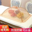 菜罩家用防蒼蠅遮菜罩食物罩飯菜罩子菜罩傘折疊【時尚大衣櫥】