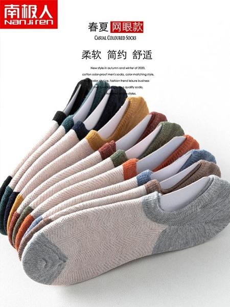 南極人船襪女純棉薄款透氣防滑不掉跟隱形襪春夏季薄款淺口短襪JN 青木鋪子