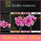 【萌萌噠】SONY Xperia XA1 Ultra  全屏滿版鋼化玻璃膜 3D曲屏全覆蓋 螢幕玻璃膜 超薄防爆貼膜