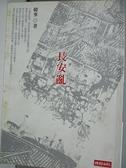 【書寶二手書T7/武俠小說_AFT】長安亂_韓寒