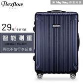 Flexflow 費氏芙蘿 行李箱 29吋 里昂-智能測重防爆拉鍊旅行箱 新髮絲藍 FKB-17BU29 得意時袋