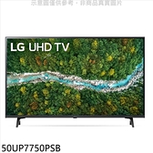 《結帳打9折》LG樂金【50UP7750PSB】50吋直下式4K電視(含運無安裝)送王品牛排餐券2張