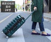 萬聖節狂歡 奇趣★24h現貨行李箱拉桿箱鋁框旅行箱萬向輪女男密碼箱包~
