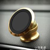 車載手機支架吸盤式汽車用磁性磁鐵放車上支撐磁吸導航多功能『小淇嚴選』