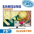 《麥士音響》 SAMSUNG三星 75吋 4K QLED 平面量子電視 75Q70T