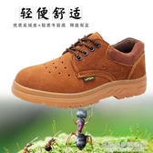 夏季勞保鞋男女鋼包頭透氣防臭防滑輕便防砸防刺穿牛皮電焊工作鞋 名購居家