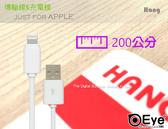 【二米 HANG】白色200公分 for蘋果APPLE iPhone / 平板 快速充電線旅充線傳輸線快充線