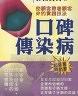 二手書R2YB2004年8月初版《口碑傳染病》神田昌典 先鋒企管98679452