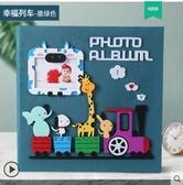 兒童寶寶成長記錄相冊本diy紀念冊寶寶粘貼式覆膜手工影集大容量 童趣屋