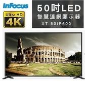 «0利率/免運費» InFocus 鴻海 50吋 4K LED 智慧聯網 液晶電視 XT-50IP600【南霸天電器百貨】