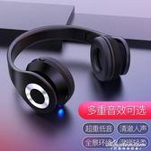 耳機頭戴式藍芽無線重低音游戲耳麥插卡運動電腦可線控手機音樂FM igo  樂活生活館