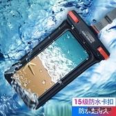 手機防水袋可摸屏騎手外賣專用透明密封包潛水套游泳掛脖蘋果華為 歐亞時尚