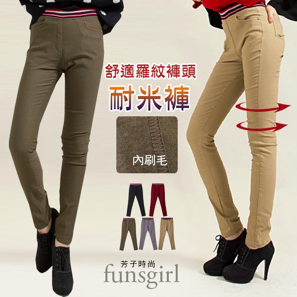 內刷毛不卡肉超彈性羅紋耐米褲(S-2L)-5色~funsgirl芳子時尚