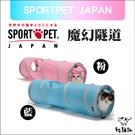 :貓點點寵舖: SPORTPET JAPAN〔奇幻隧道,粉紅 / 粉藍〕