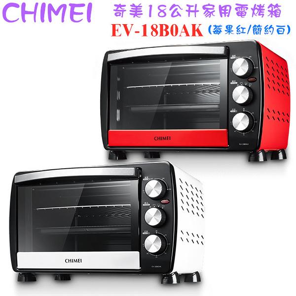 【2021Super Sale+點我現折 現貨二色+贈防燙手套】CHIMEI EV-18B0AK 奇美18公升家用電烤箱