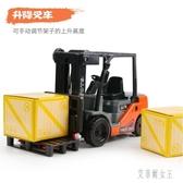 叉車玩具慣性工程車鏟車男孩兒童玩具大號汽車起重機模型玩具 xy4796【艾菲爾女王】