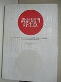 【書寶二手書T1/設計_LA1】設計是門好生意_NIKKEI DESIGN
