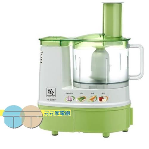 鍋寶食物料理機 HA-3088-D